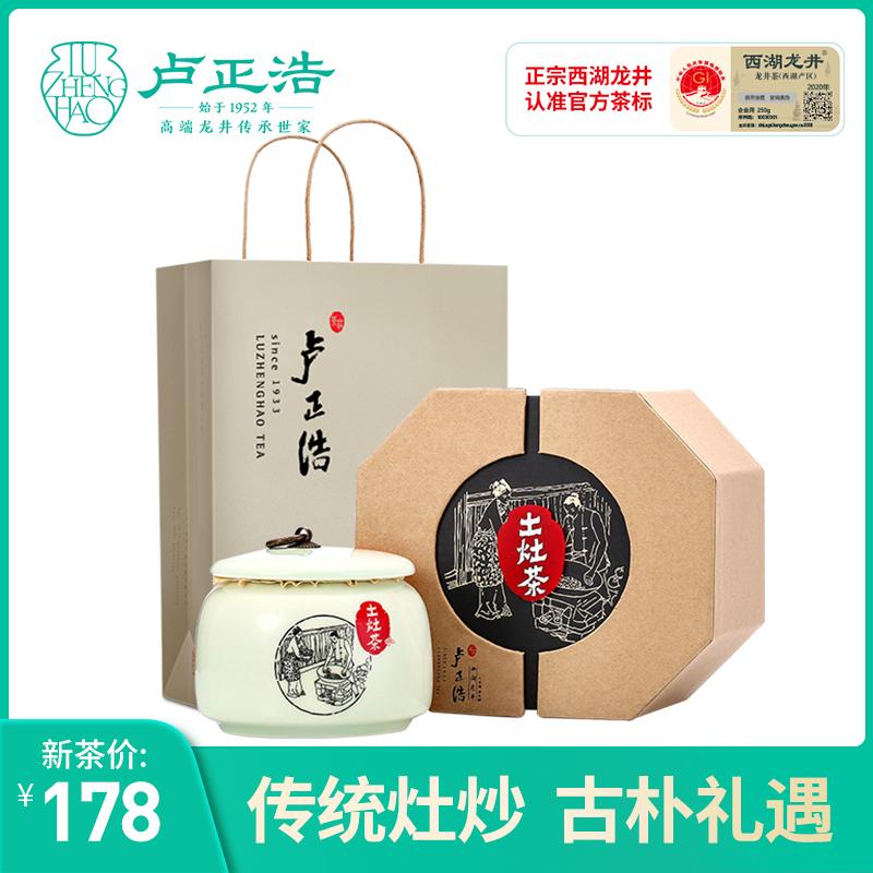 Чай Сиху Лунцзин Артикул 522559515792