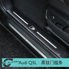 Audi Q5L/Q2L/A4L/A6L/A3/Q3/Q7 Welcome Pedal Threshold 19 Specialized Decorations