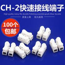 CH2电线连接器2位按压式对接快速接线端子接线柱100只包邮LED灯具