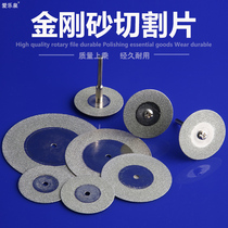 Le Quan Emery cutting piece saw blade small saw blade jade glass electric Grinding Accessories mini Diamond small slices