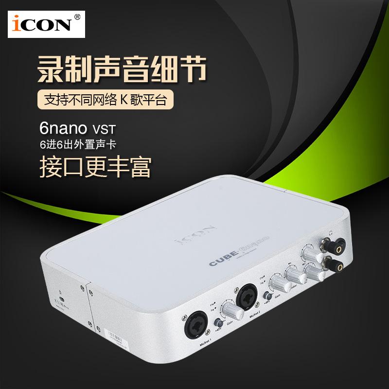 美国艾肯(iCON) CUBE 6Nano USB专业声卡6进6出专业主播录音声卡