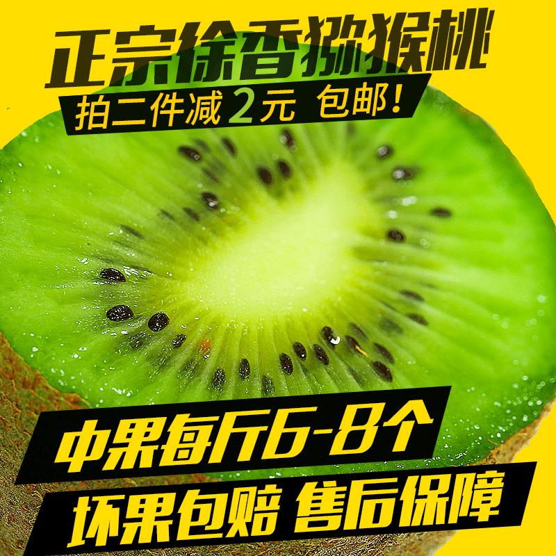 二妞正宗江山徐香弥猕猴桃奇异果新鲜水果非黄红心共发5斤绿心