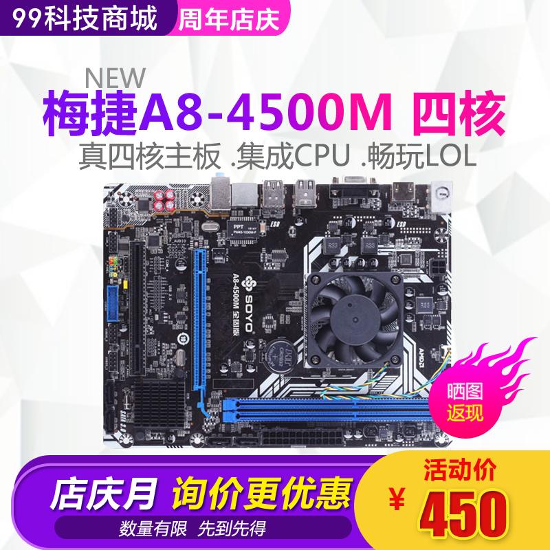 梅捷SY-A8-4500M全固版 集成四核CPU DDR3代内存 电脑主板套装
