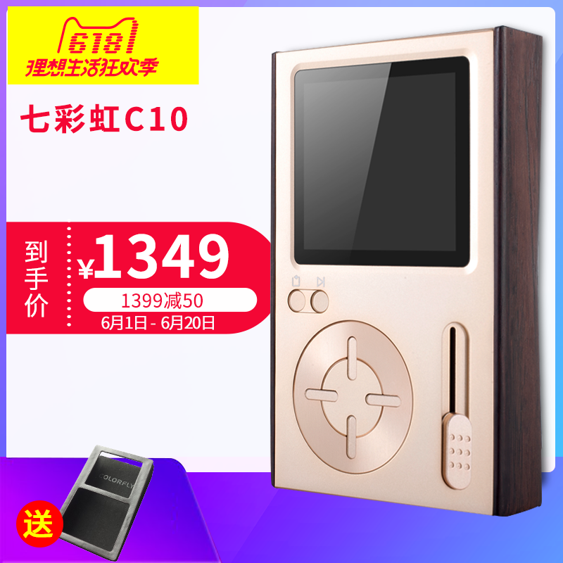 Colorfly C10 MP3质量好吗,好用吗