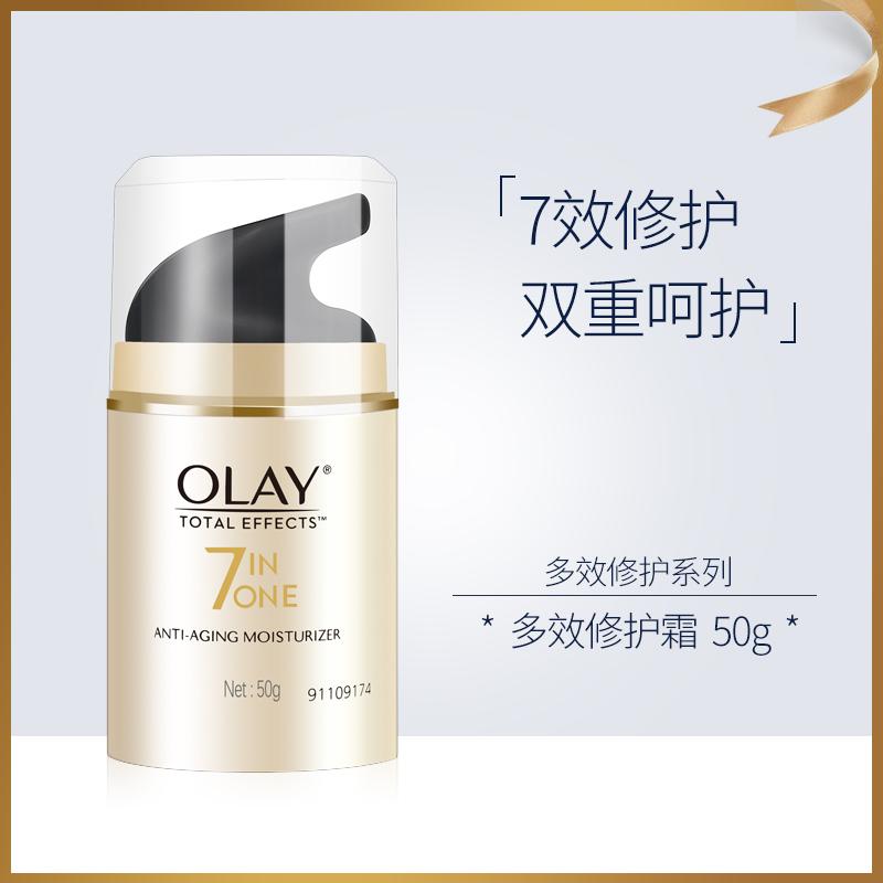 Olay玉兰油多效修护霜金纯面霜活能水光塑水乳霜臻粹系列等瑕疵品