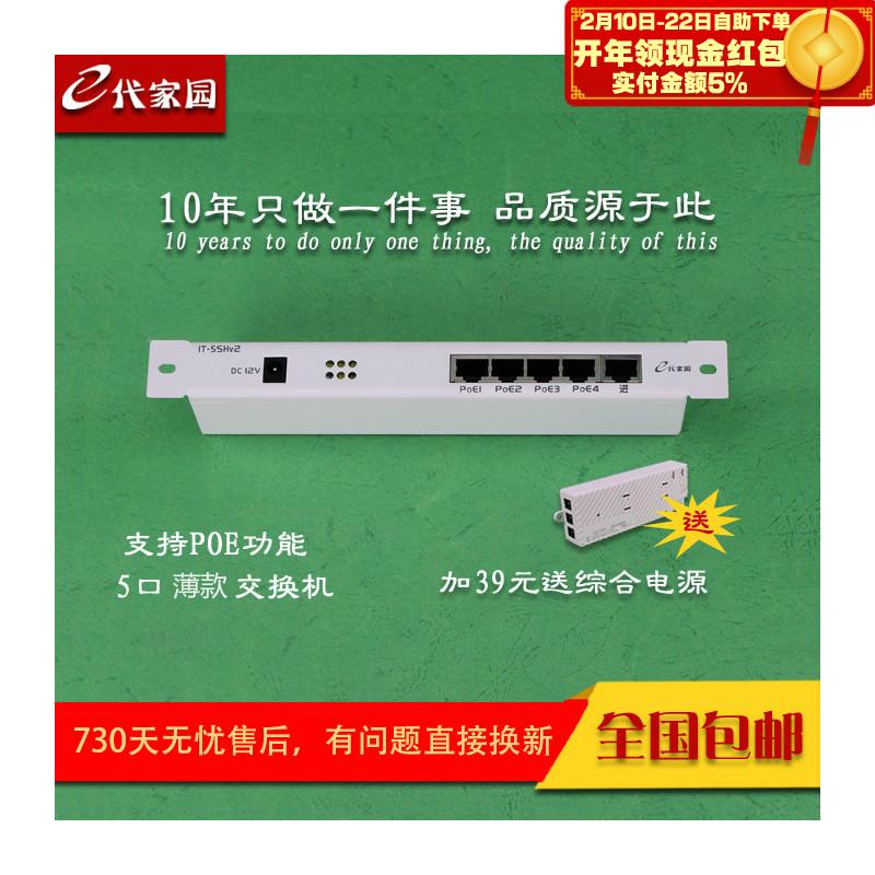 Слабый электрическая коробка домой e поколение домой IT-5SHV5 новое издание сеть платить изменение машинально слабый электрическая коробка модули / мультимедиа POE