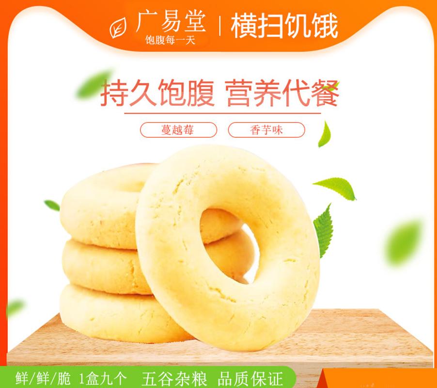 广易堂代餐饼干素全膳食低脂魔0芋咔减纤维粗粮老虎压缩包邮无糖