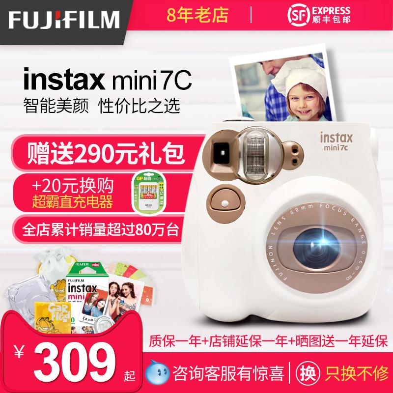富士相机mini7C一次成像迷你拍立得相纸 mini7s升级款