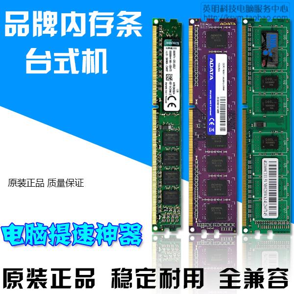 二手台式机内存条DDR2 DDR3 1333 1600 2GB 4GB 8GB16G金士顿品牌