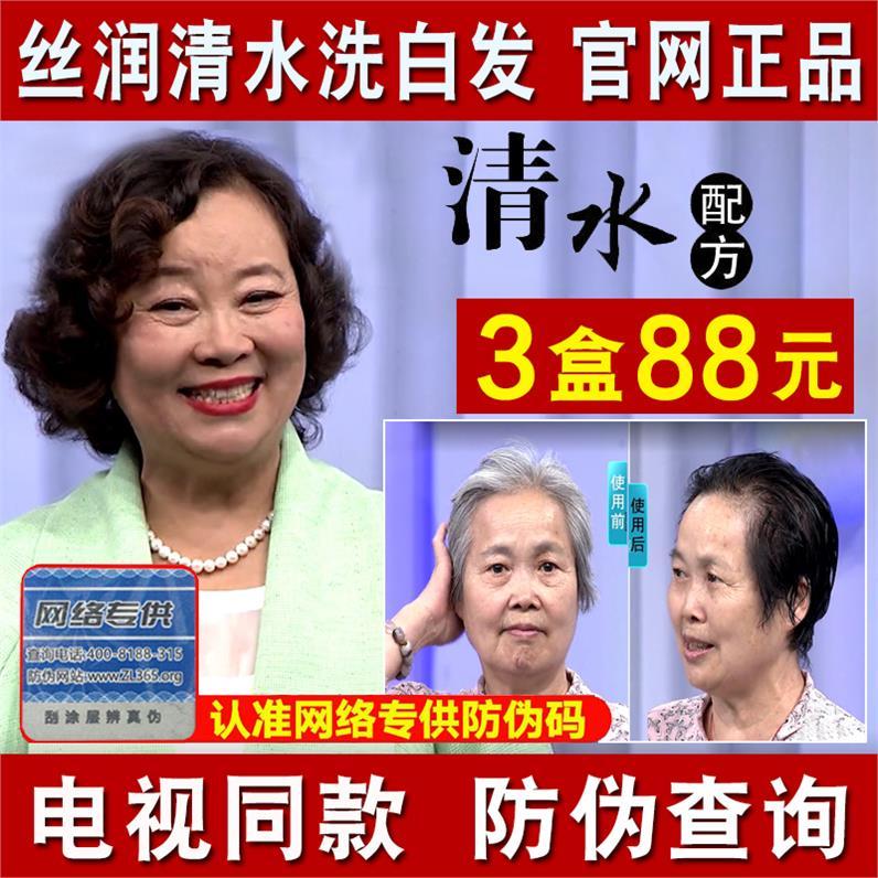 韩氏丝润官网正品清水黑发膏一洗黑49.26元包邮