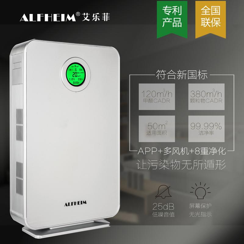 艾乐菲 超薄空气净化器除PM2.5甲醛远红外线专利ALF350家用卧室
