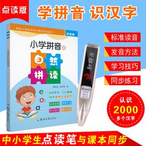 起跑点拼音点读笔幼小衔接小学生课本同步通用英语识字儿童点读机