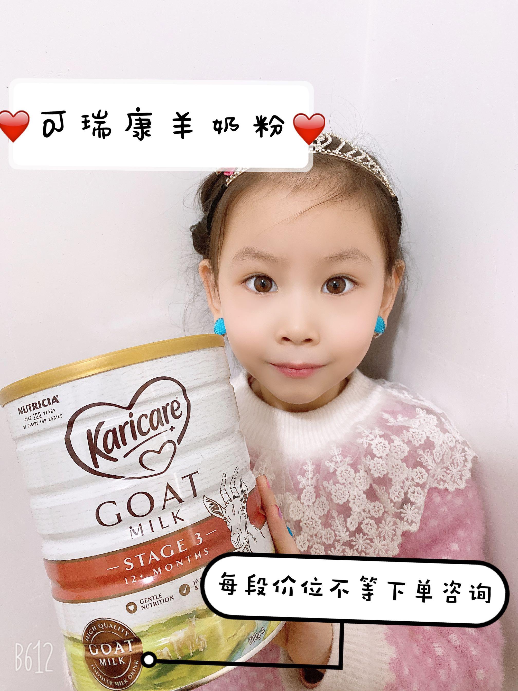 澳洲代购 进口新西兰Karicare可瑞康婴幼儿羊奶粉1段2段3段