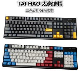 太豪二色成型机械键盘键帽斐尔可filco樱桃cherry奶酪绿鹦鹉螺abs