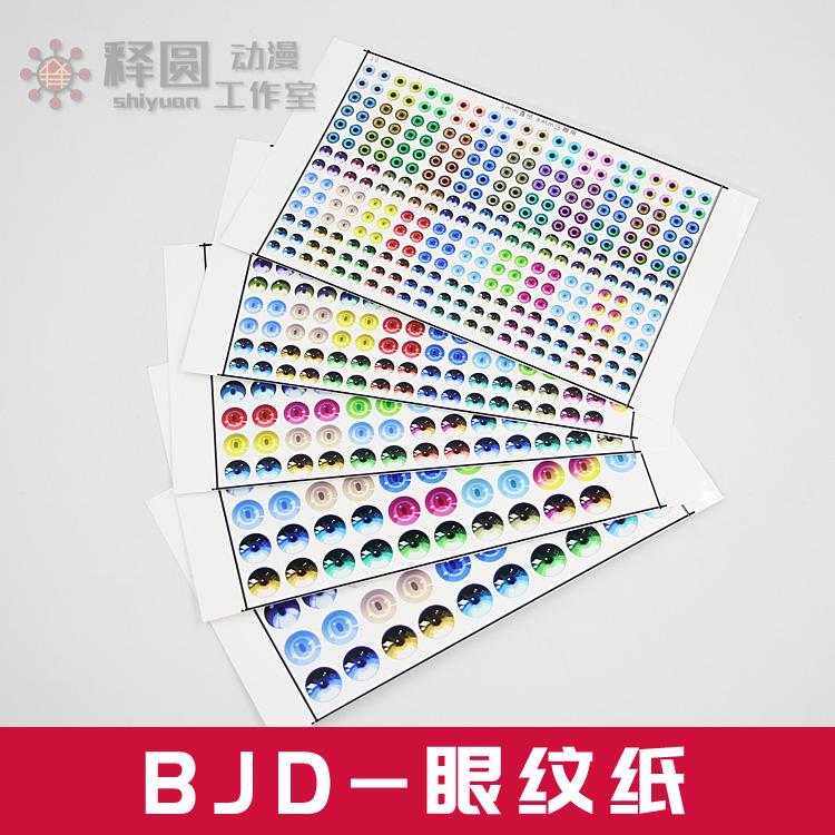 [眼纹纸]瞳片压眼图案自制BJD/SD娃娃亚克力眼珠材料DIY眼片眼睛