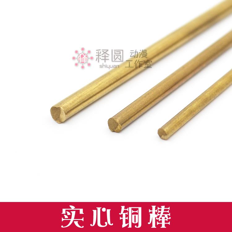 [实心铜棒]黄铜圆棒GK打桩管外径2/2.5/3mm铜枝 长度10厘米20厘米