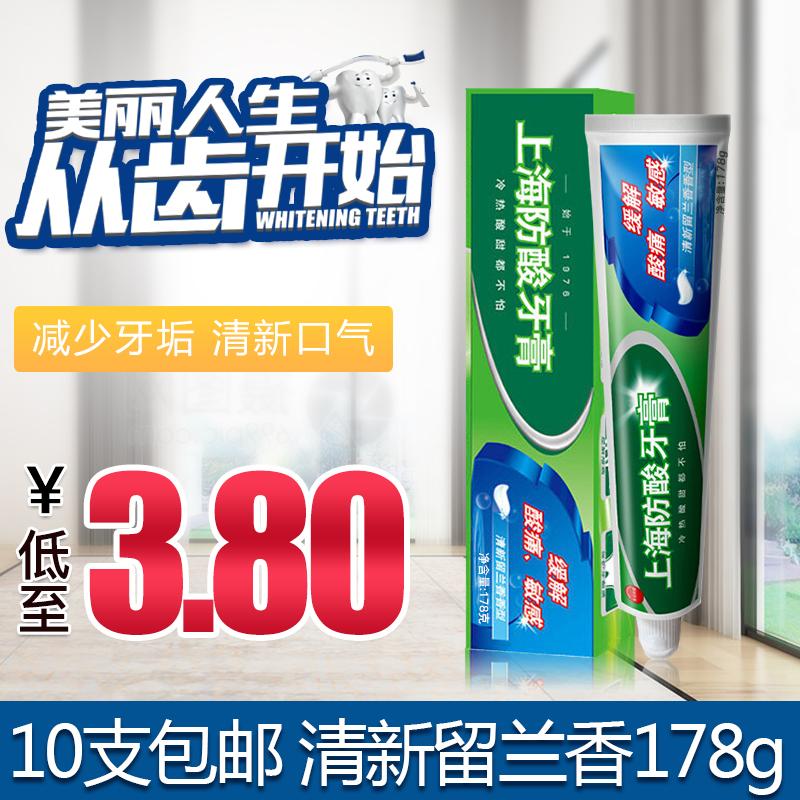 10个包邮上海防酸牙膏178g 缓解酸痛敏感酸甜清新口气