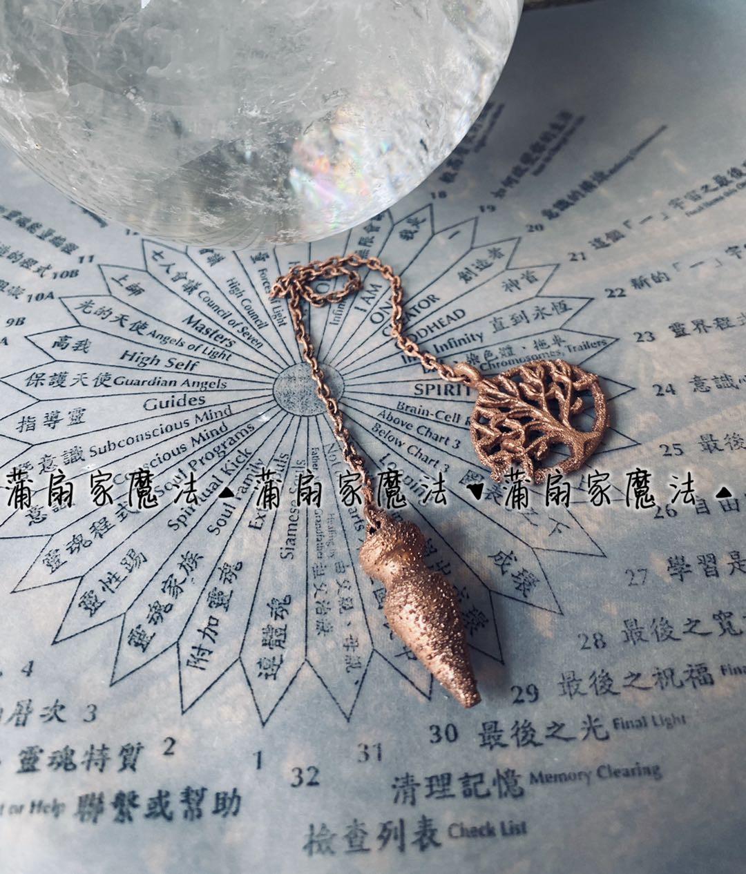 蒲扇家魔法 欧洲 女巫魔法 金属srt灵摆 宝瓶充电灵摆