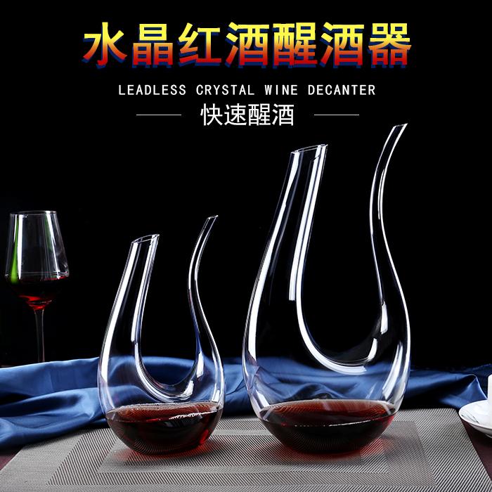 水晶玻璃醒酒器欧式红酒小号调酒器