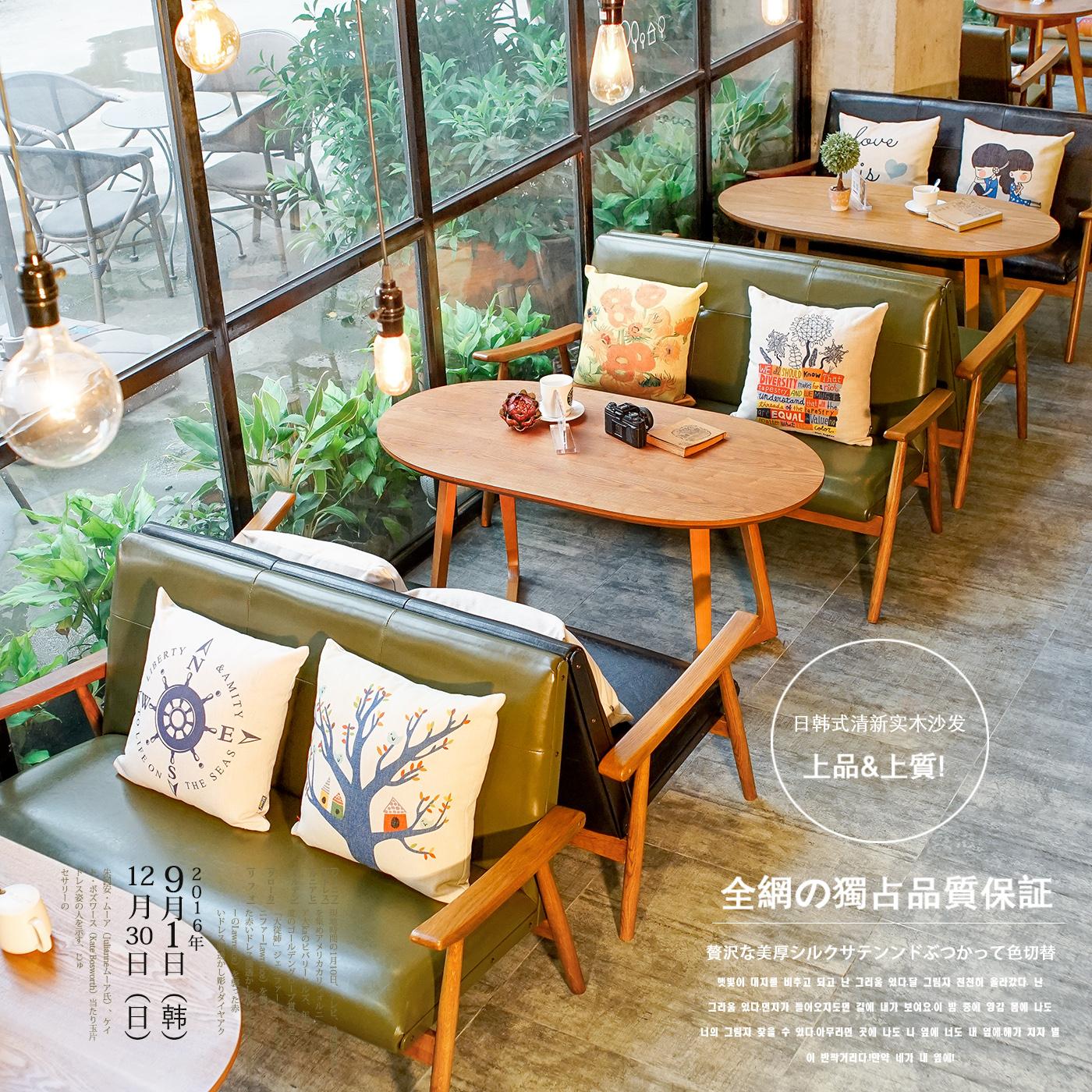 Японский дерево случайный диван столы и стулья нордический простой кофе зал остальные площадь контакт разговор диван гостиная диван стул