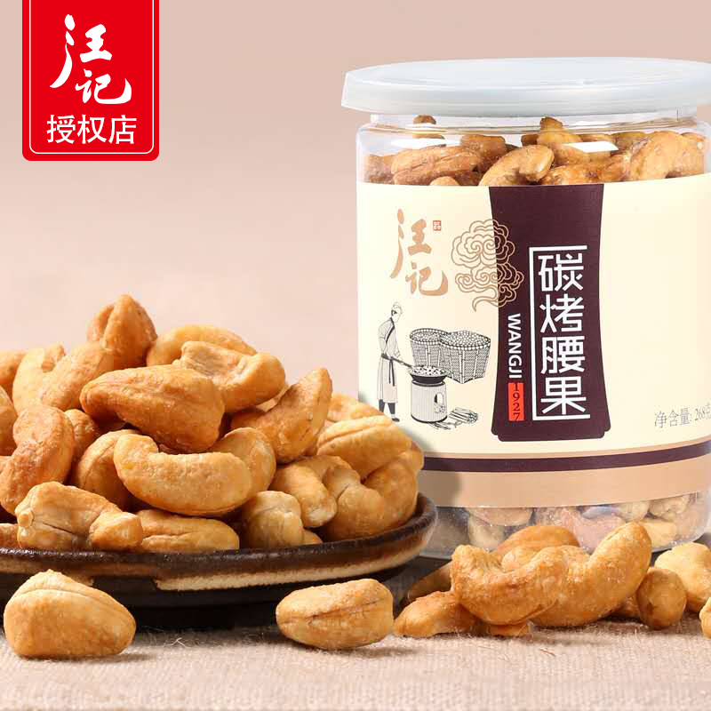 [Wang Ji] carbon roasted cashew nuts, Linan nuts, fried dried fruit snacks 268g, canned, Hangzhou store