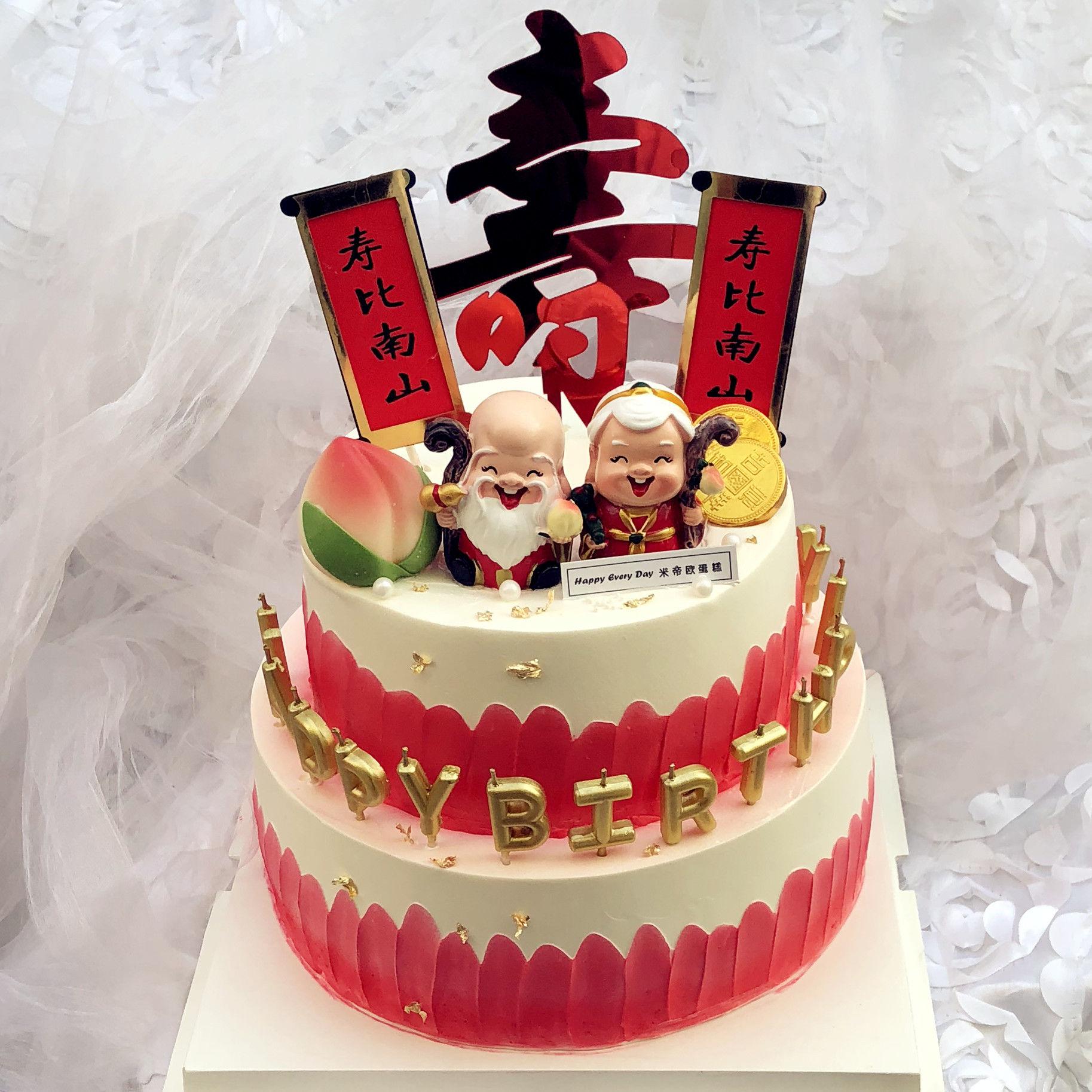 北京市同城配送生日蛋糕速递水果卡通可以做无糖祝寿爷爷奶奶双层