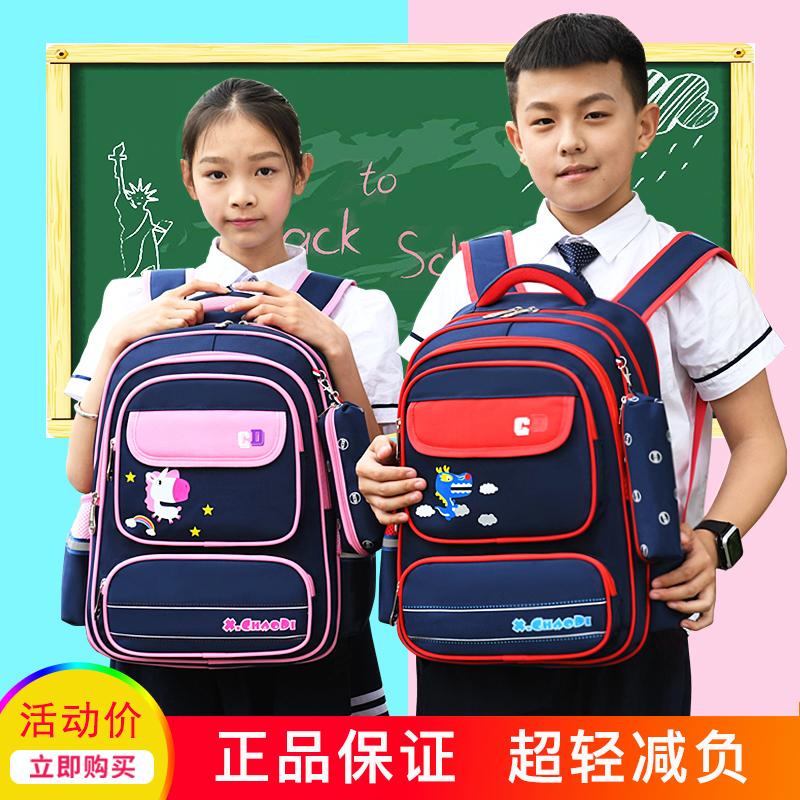 儿童书包小学生男女孩一二三到六年级6-12岁双肩背包轻便减负防水