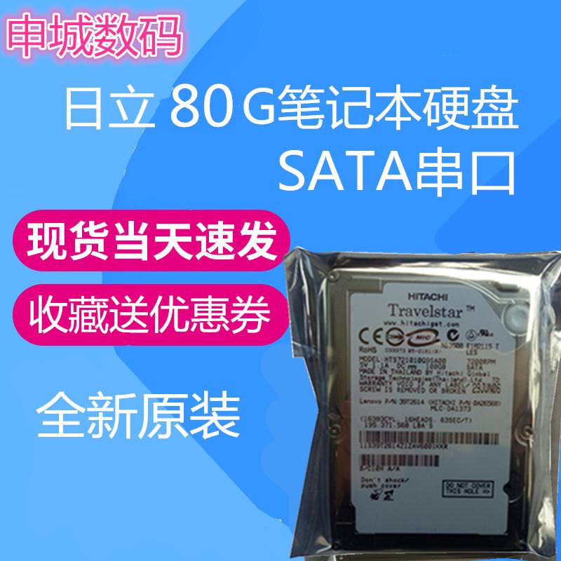 皇冠全新库存未拆封原装2.5寸HGST日立80G笔记本电脑硬盘SATA串口