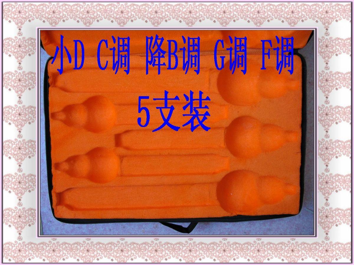 支套装葫芦丝盒子5调F调G调B降调CD小葫芦丝乐器专卖