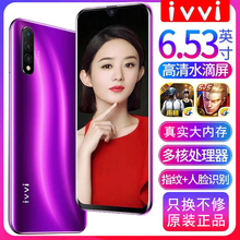 新款ivvi水滴全屏大屏全網通老人學生價游戲超薄安卓智能手機百元