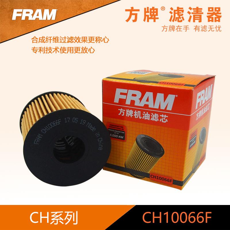 ch10066f适配于世嘉/ 51x方牌机滤