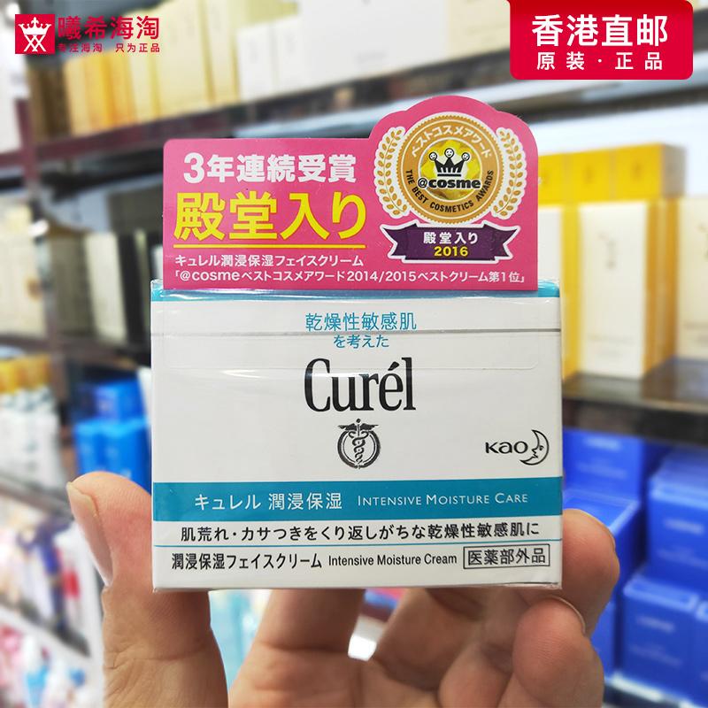海外直邮珂润面霜40g润浸保湿滋润乳霜干燥敏感肌孕妇可用日本