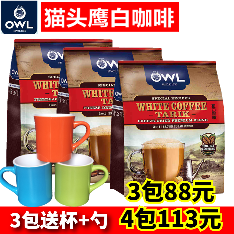 3 bags of Malaysia owl owl white coffee three in one brown sugar brown granulated sugar white coffee instant refreshing