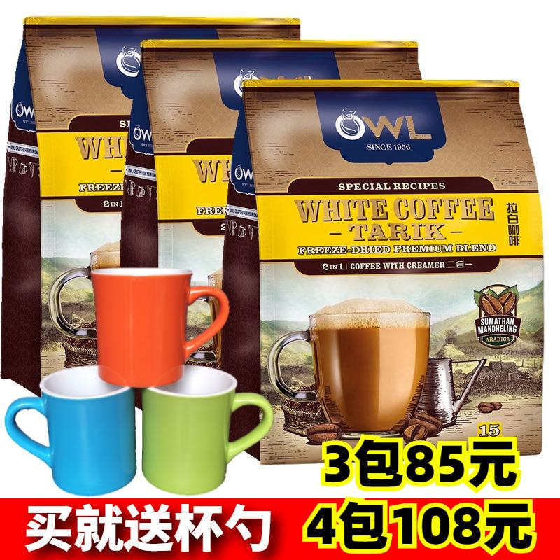 3袋  马来西亚进口OWL猫头鹰拉白咖啡 二合一拉白咖啡 无添加糖