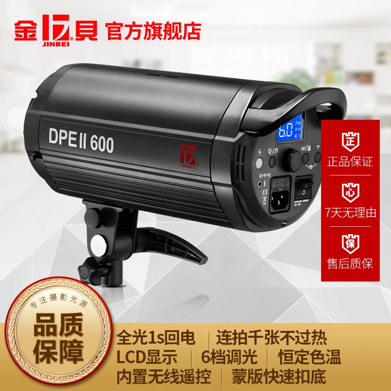 金贝DPEII600W影室灯人像服装产品摄影灯影棚专业闪光灯拍照补光