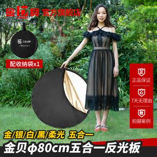 金贝80cm五合一柔光反光板便携包摄影棚器材户外拍照摄影补光板品牌