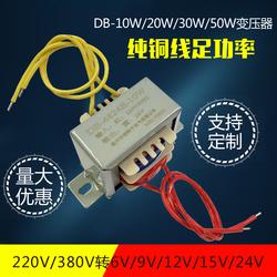 10W20W30W50W380V220V转6V9V12V15V18V24V单双交流电源变压器E型