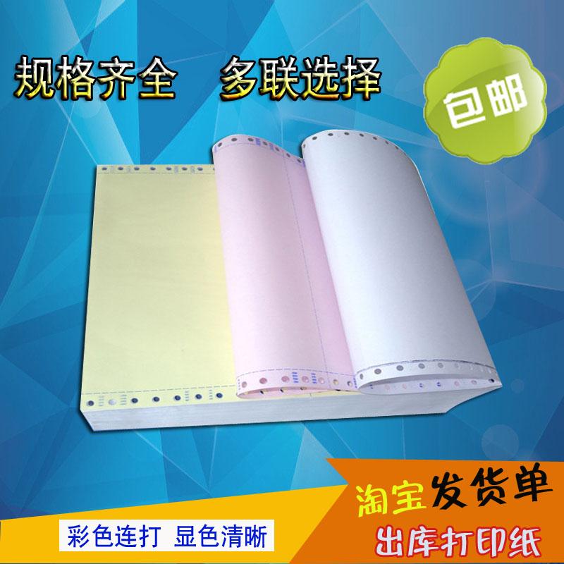 Бесплатная доставка игла компьютер печать бумага тройной второй часть компьютер даже борьба бумага доставка один тройной компьютер печать бумага