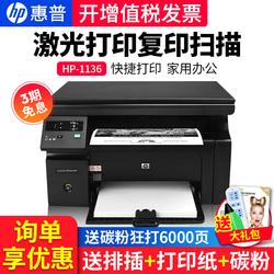HP/惠普M1136黑白激光打印机一体机打印复印扫描A4办公小型家用三合一证件办公室商务商用30W 优132A 126NW