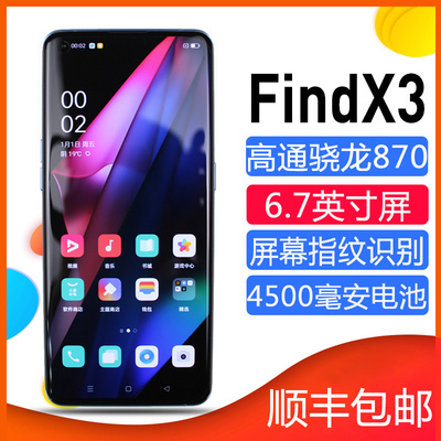 OPPO Find X3 oppofindx3 5G拍照智能手机65W闪充手机findx3pro