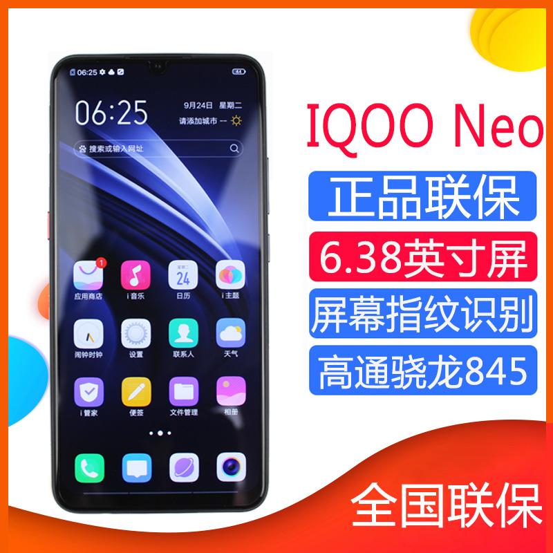 vivo iQOO Neo高通845游戏指纹全面屏智能手机正品vivoiqoo neo