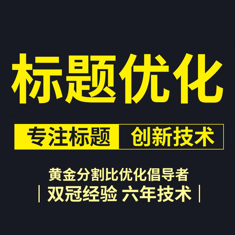 大咪咪淘宝店铺标题优化修改关键词推广服务宝贝标题蓝海词制作