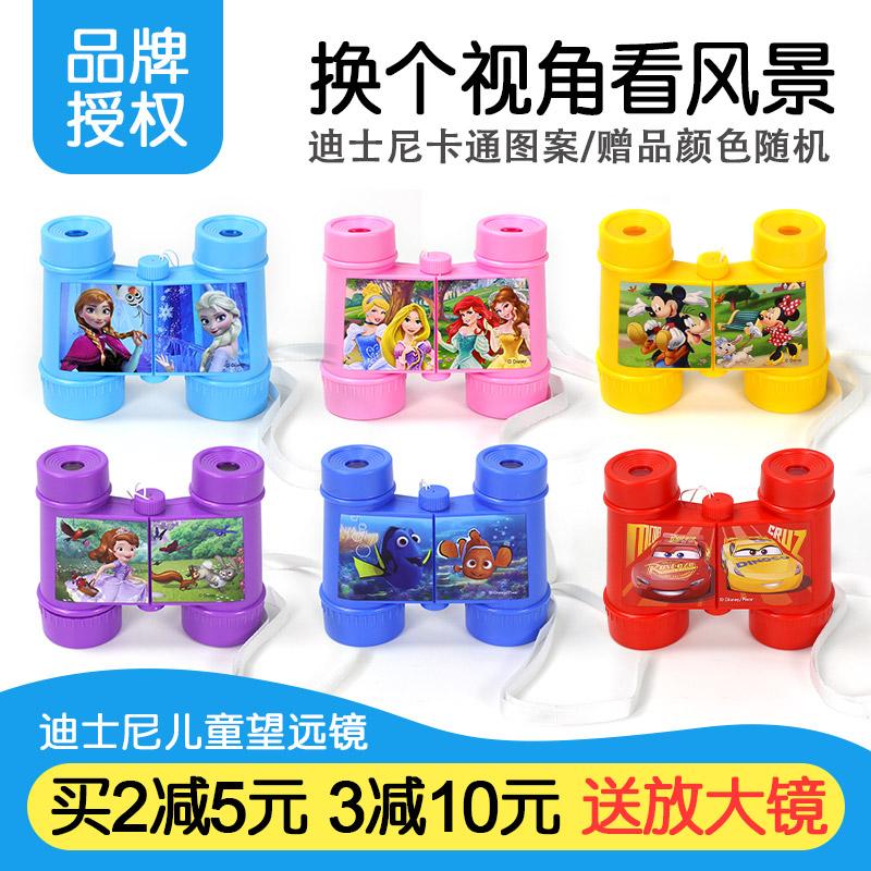 迪士尼望远镜儿童高清双筒3-6岁男孩女孩小学生幼儿园礼物玩具