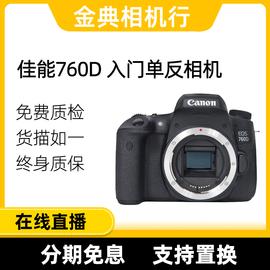 金典二手Canon佳能760D 入门单反专业数码相机支持回收图片