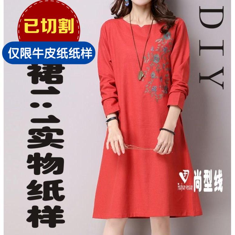 女装棉麻民资中国风A摆连衣裙1:1实物纸样裁剪图BLQ-253