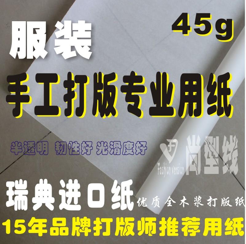 Одежда бой версия бумага ручная работа Расширение копии копии копии в вертикальном положении панель Прозрачный рисунок(45 г)
