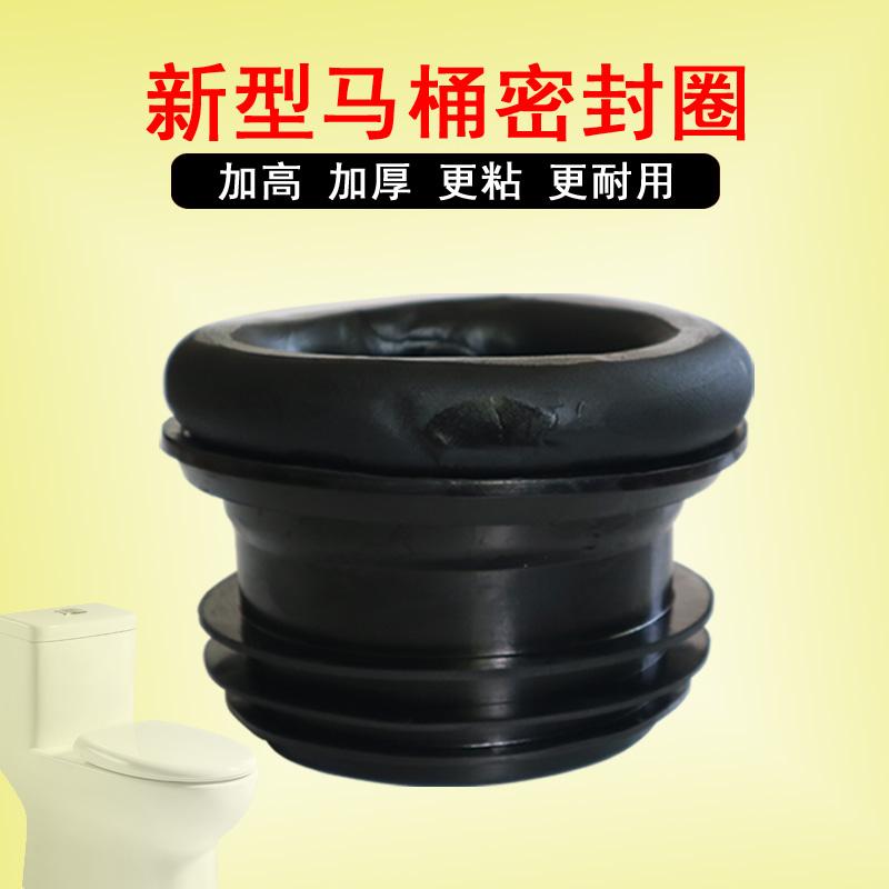 马桶密封圈防臭圈加厚法兰坐便器底座通用配件下水防漏加长橡胶圈
