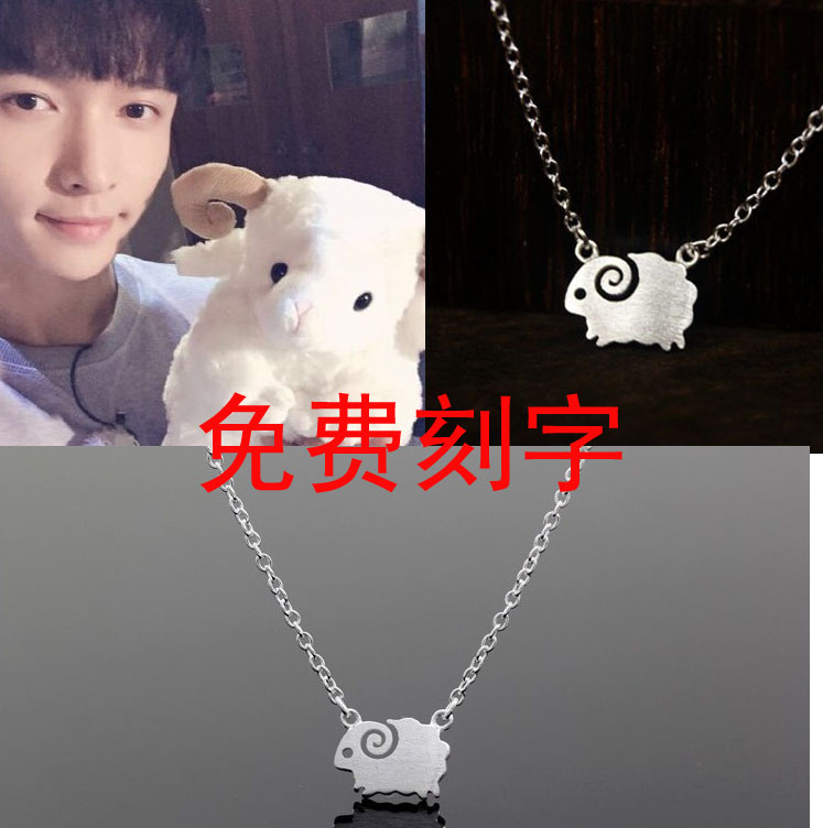 Extreme challenge Zhang Yixing same necklace titanium steel lamb Pendant Silver clavicle chain female anti allergy package
