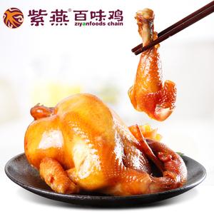 领10元券购买紫燕百味鸡卤味整鸡550g真空装过年送礼货熟食制加热休闲零食小吃