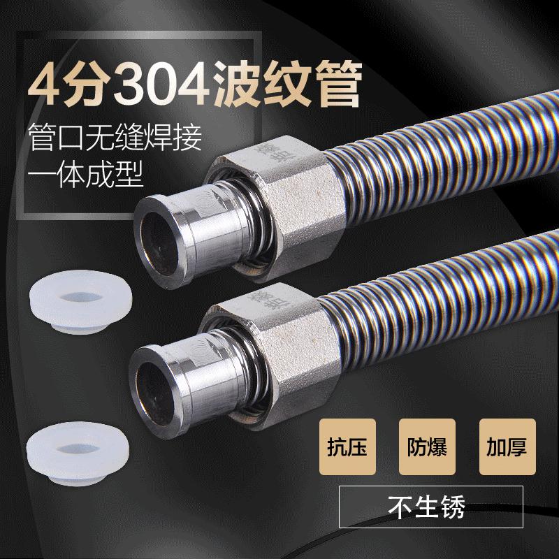 304不锈钢波纹管热水器冷热金属进水软管4分台盆加厚高压防爆水管